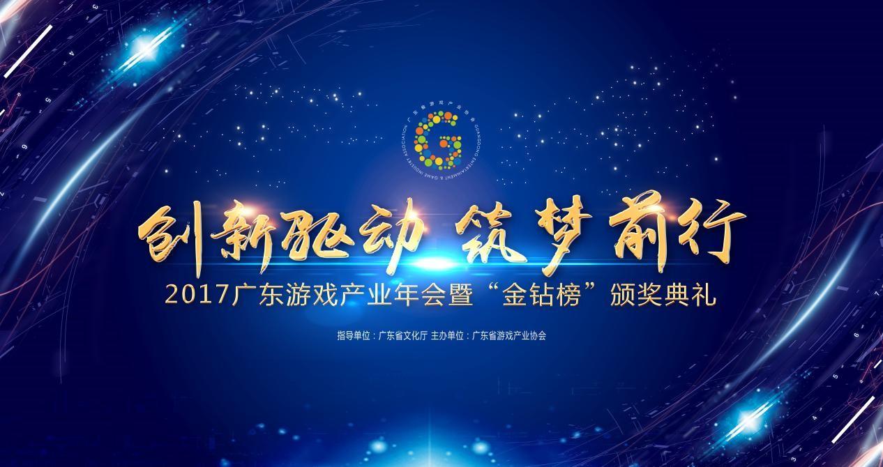 创新驱动,筑梦前行|2017广东游戏产业年会