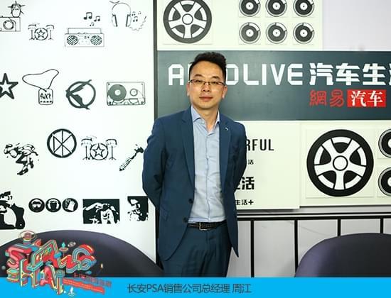 """周江:营销更加""""中国化"""" DS品牌迈入2.0时代"""