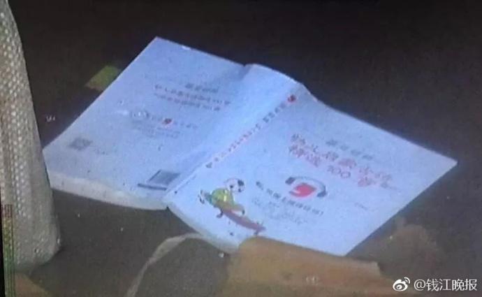 书籍经销商20万册寒假作业被淹 多数已被学校预定