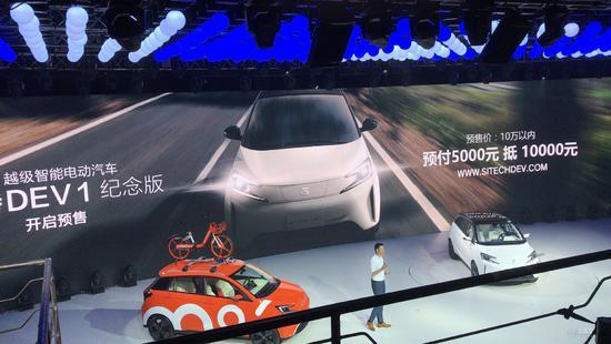 新特国内首秀 首款电动车DEV 1正式发布