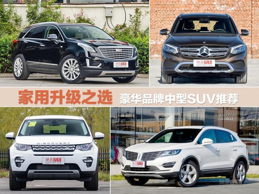 家用升级之选 豪华品牌中型SUV推荐
