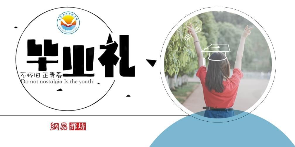 """首届高三毕业生 感受校史级""""毕业礼"""""""