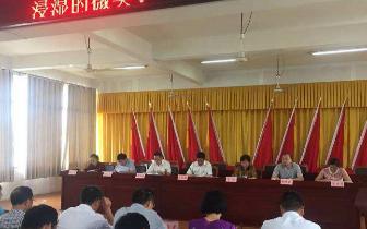 临海市召开城中村改造汇港区块征迁工作动员会