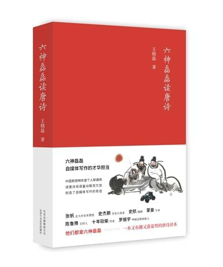六神磊磊新书