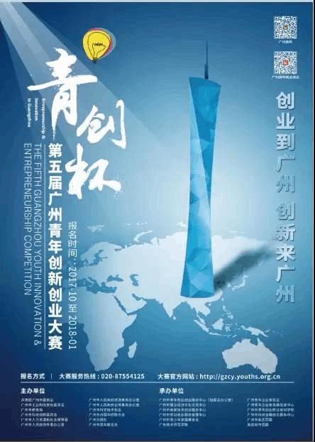 """2017广州""""财富·创新·青年""""圆桌峰会即将启动多个亮"""