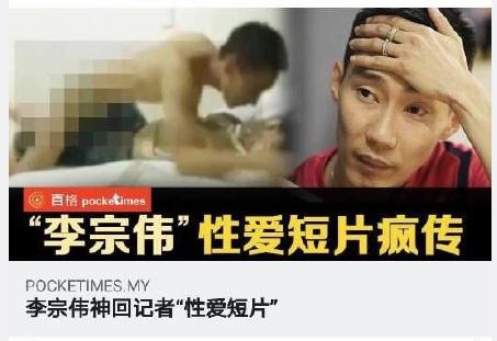 李宗伟二次回应不雅视频:绝对不是我 已经报警