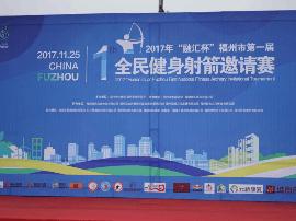 """2017年""""融汇杯""""福州市第一届全民健身射箭邀请赛完美"""