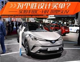 为个性设计买单?实拍丰田全新小型SUV C-HR