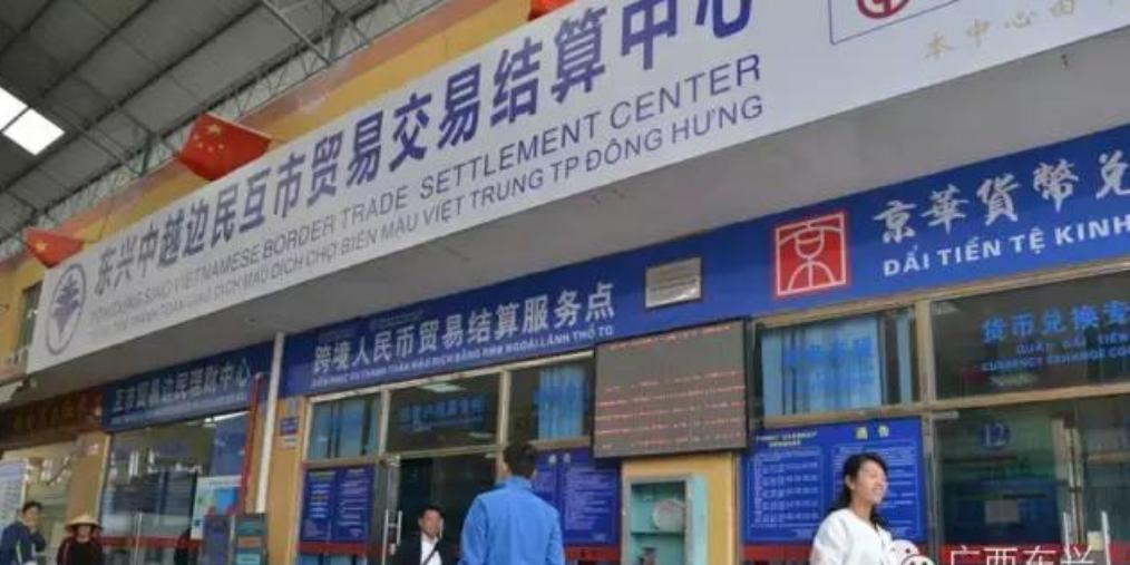中越边民互市贸易活跃 一季度交易额36.34亿