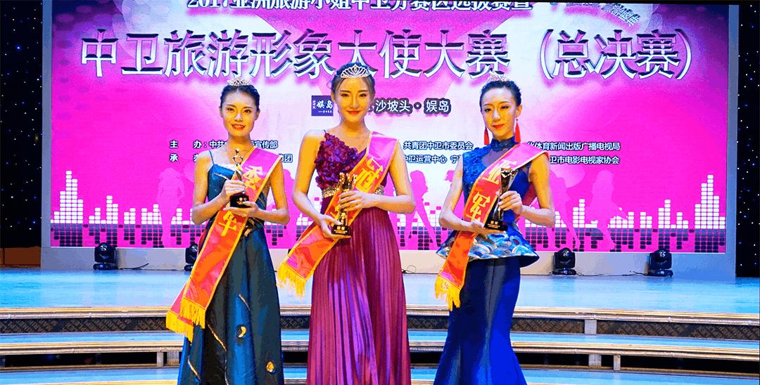 2017亚洲旅游小姐中卫赛区总决赛落幕  吴英华摘得桂冠