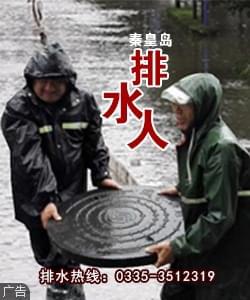 秦皇岛左侧广告