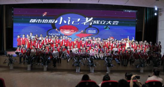 """小记者 大舞台——雪线户外《都市热报》""""小记者""""成"""