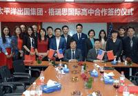 太平洋出国与格瑞思国际高中合作签约在京举行