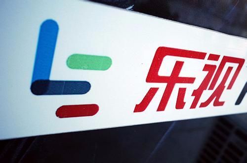 乐视网复牌连续三日跌停 市值已蒸发166亿元