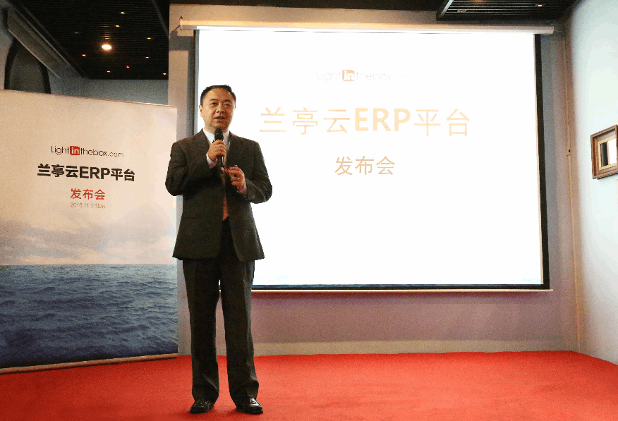 兰亭集势发布鲁智深云ERP免费软件平台