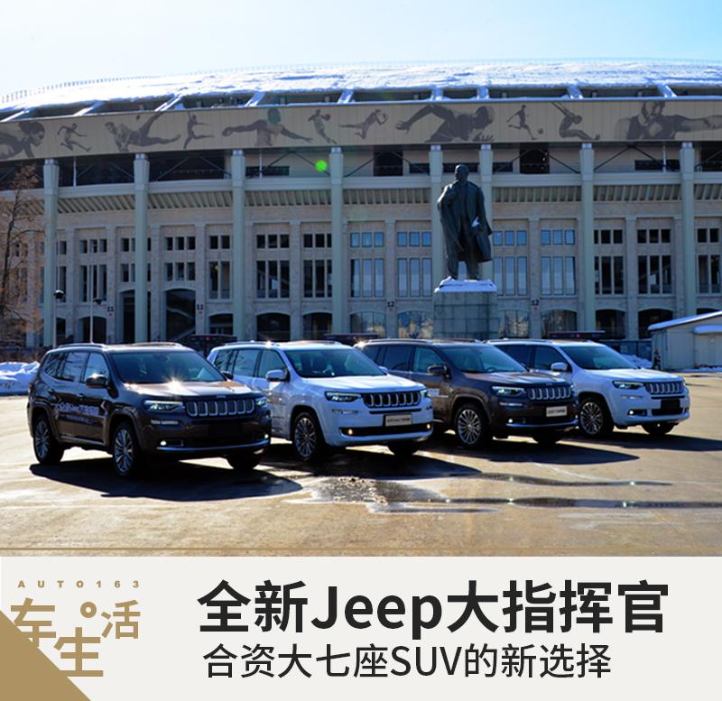 中国特供够不够大 7座Jeep大指挥官静态体验