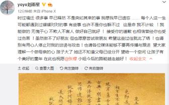 刘雨欣回应张檬道歉:接受道歉 愿尝试做朋友