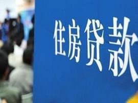 深圳个别银行首套房贷1.1倍 放款时间延长