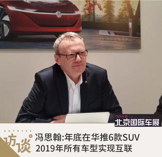 冯思翰:年底在华推6款SUV 2019年所有车型实现互联