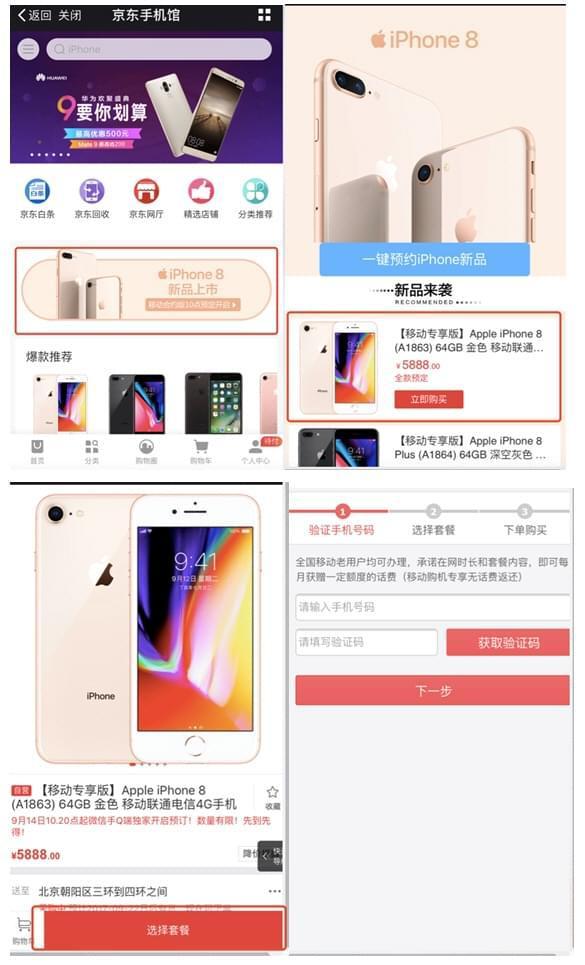 京东宣布开启移动版iPhone8全款预售