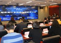 第二届教育行业投资与创新研讨会在京召开