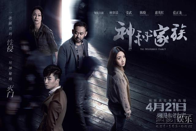 《神秘家族》今日公映 陈晓角色正邪难辨被虐惨