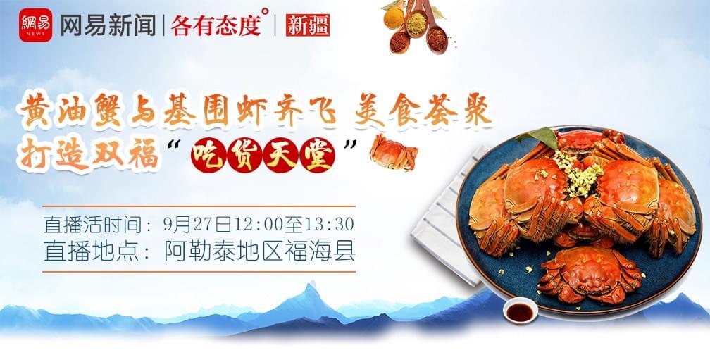 """黄油蟹与基围虾齐飞 美食荟聚打造双福""""吃货天堂"""""""
