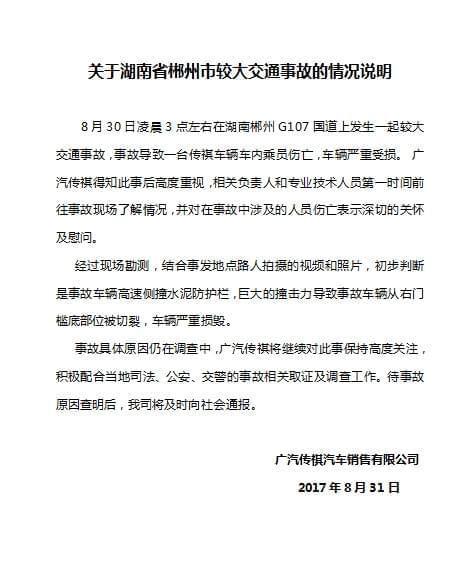 (图片来源于广汽传祺官方)