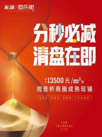 """龙湖佰乐街商铺清盘特惠 观音桥美食街铺""""百赚无忧"""""""