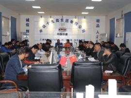 中铁十九局第七工程有限公司召开在建工程项目推进会