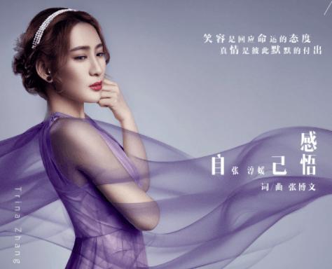 励志新歌《自己感悟》发布 张淳媛演绎梦想人生