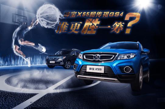 SUV全明星首发竞争 绅宝X55和传祺GS4谁更胜一筹?