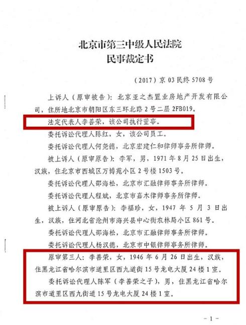 """股权纠纷案二审 前夫李军指歌手陈红""""欺骗媒体"""""""
