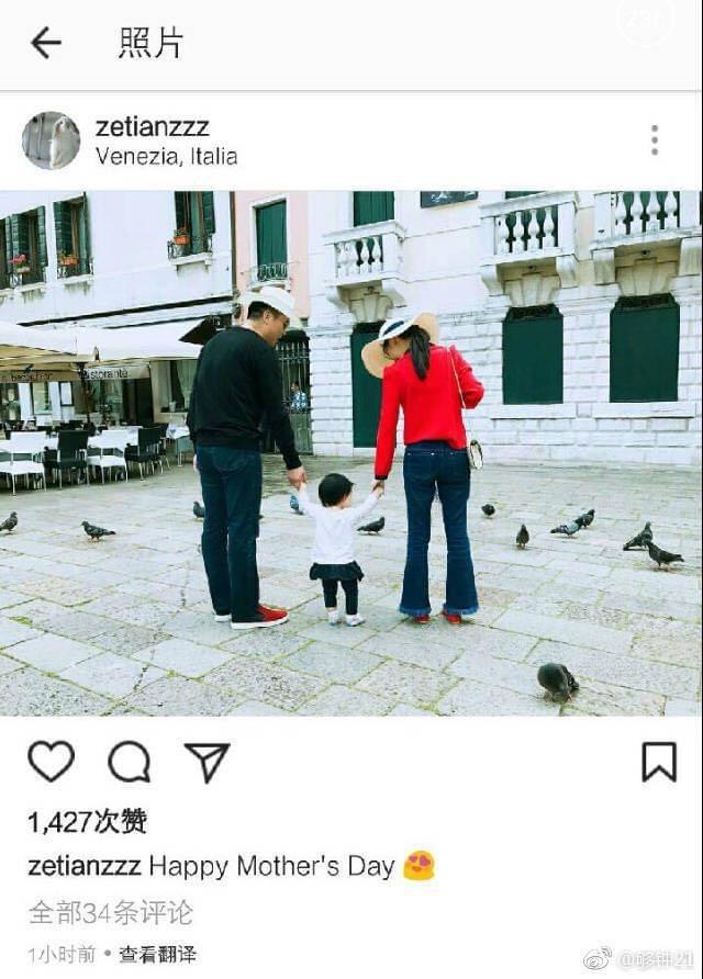 成中国最年轻富豪后 章泽天晒一家三口出游照