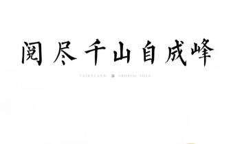 龙湖新品蓄势待发 紫云台【千山阅】回归人文院落生活