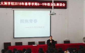 大洞学校开展6-9年级女生专题讲座