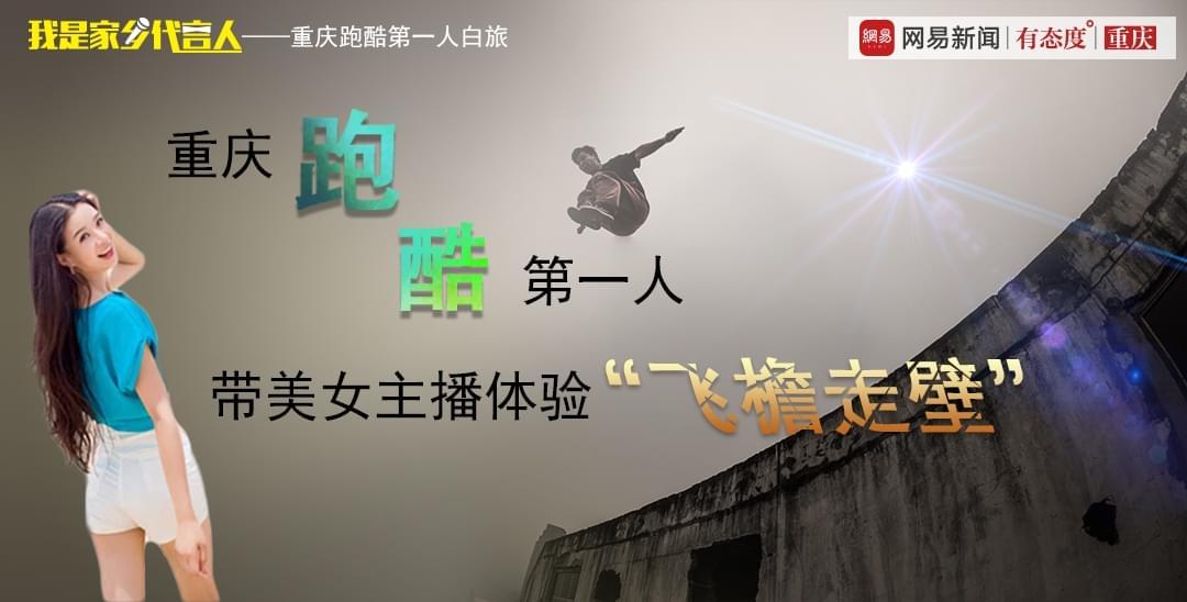 """重庆跑酷第一人 带美女主播体验""""飞檐走壁"""""""