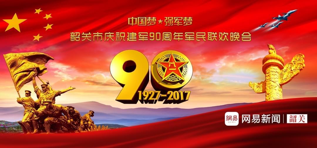 2017年韶关市庆祝建军90周年军民联欢晚会