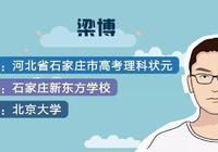 河北省石家庄市高考理科状元梁博:状元里的段子手