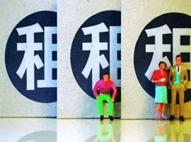 2030年中国将有2.7亿人租房 规模可达4万亿