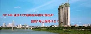 实探亚洲10大超级豪宅凯旋1号 它上榜凭什么?