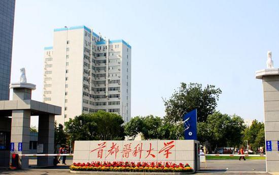 首都医科大学2017年招生有5变