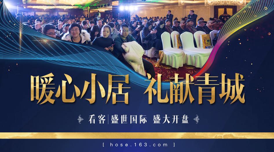 看客 |暖心小居 礼献青城——盛世国际盛大开盘