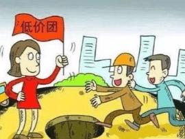 """谨防陷阱!河北旅游委发布""""五一""""旅游出行提示"""