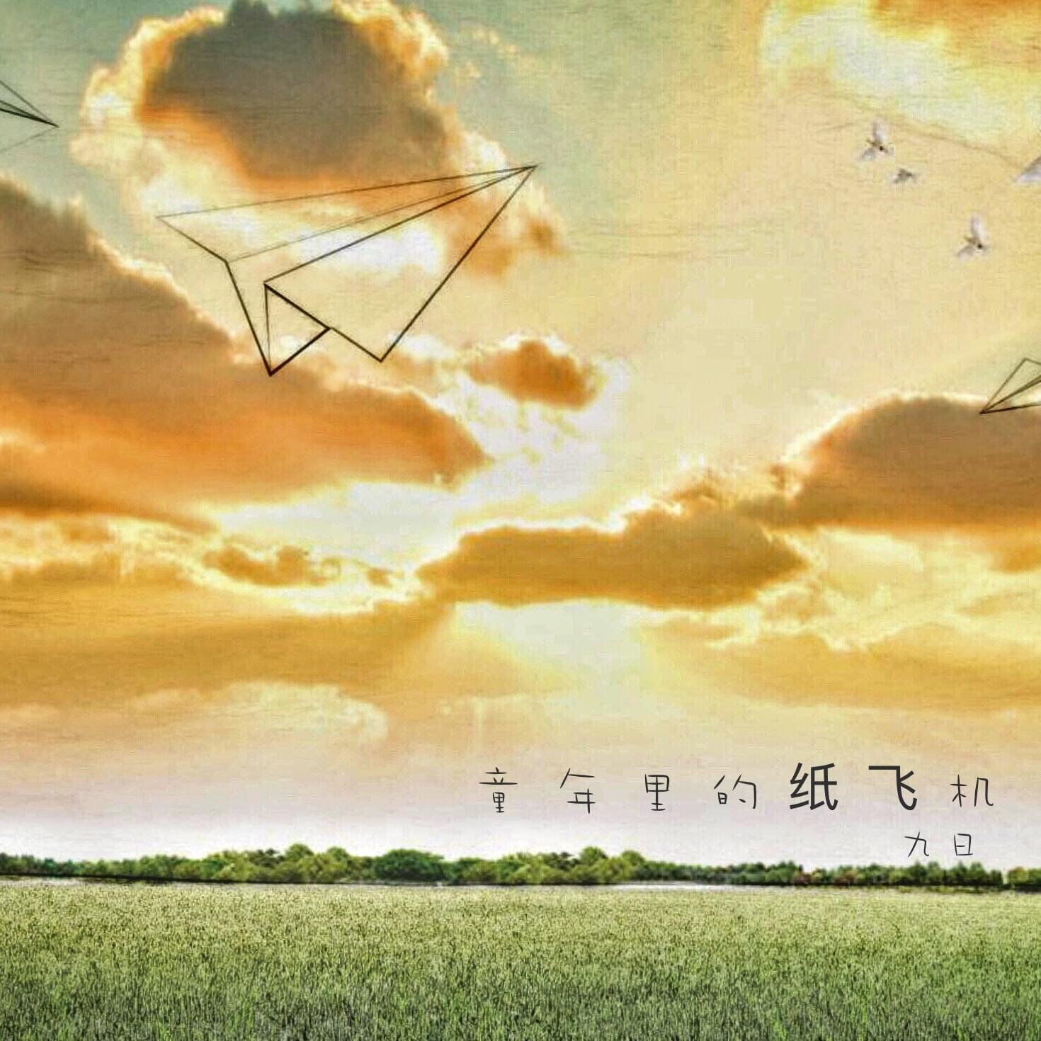 九日新歌《童年里的纸飞机》 继续孤独追忆