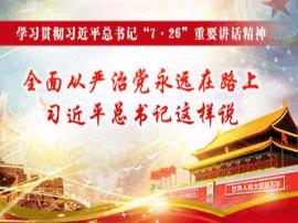 唐山:市委召开2017年第14次常委会议