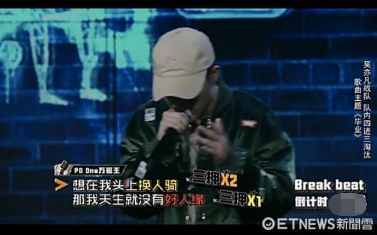"PG ONE""无节奏Rap""帅炸!热狗:起鸡皮疙瘩"