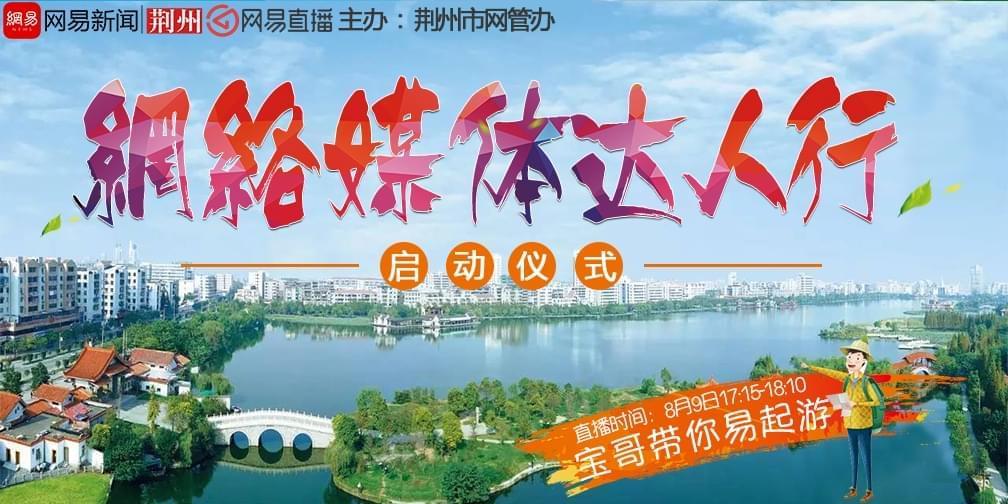 40家知名网媒到荆州,看宣传部长如何接待