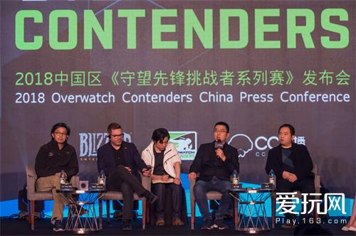 2018中国区《守望先锋挑战者系列赛》发布会顺利召开