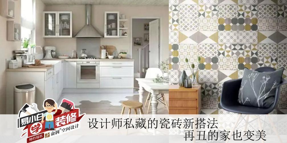 设计师私藏的瓷砖新搭法,再丑的家也变美!